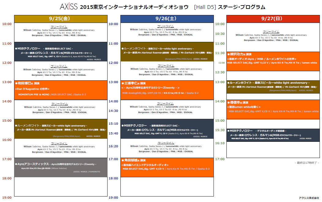 2015TIAS_AXISS_EVENT-TimeTable