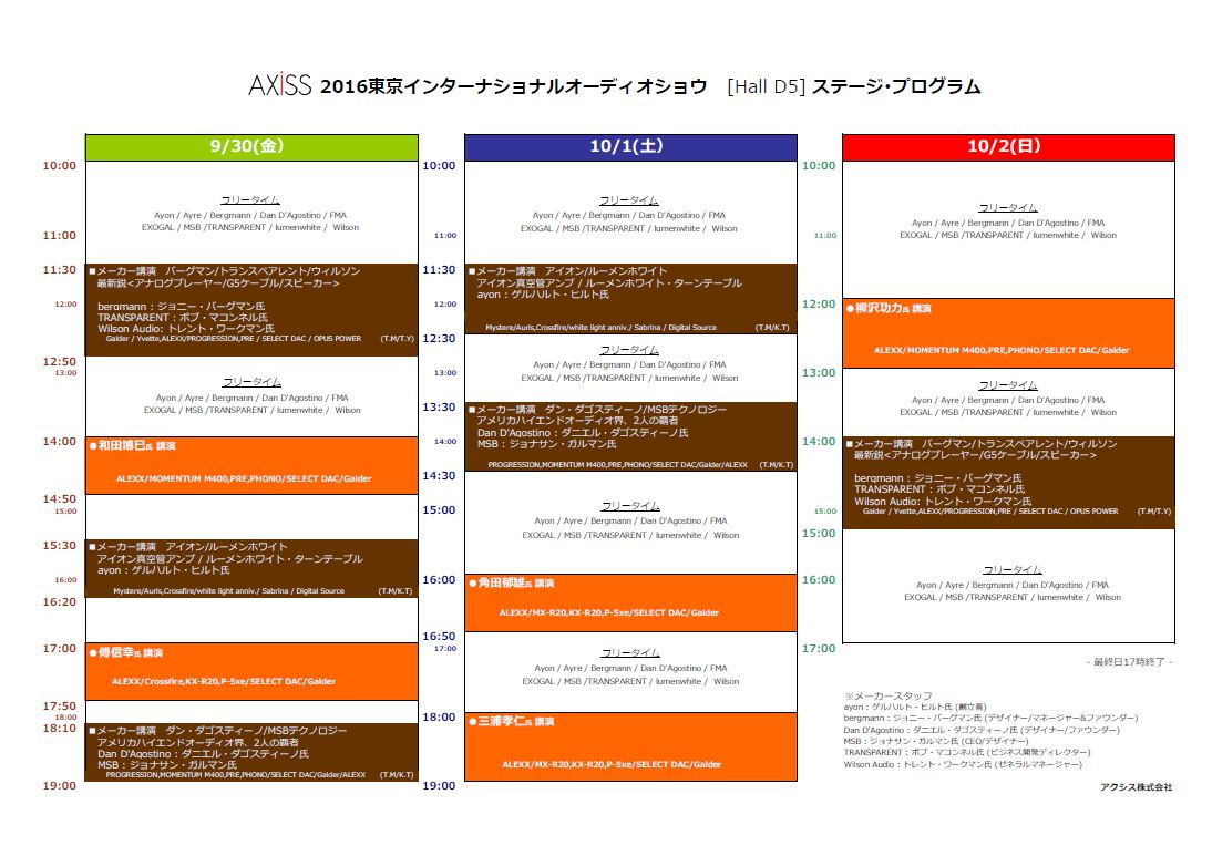 2016tias_axiss_event-timetable_img